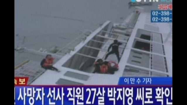 Ferry Accident Near South Korea Coast Leaves 4 Dead, 292 Injured